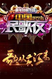 《歌从黄河来》新年特别节目·中国民歌夜