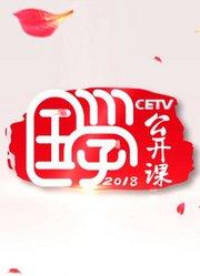国学春晚2018