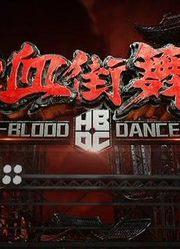 热血街舞团选手陪你一起换个姿势看节目