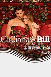 朱丽安娜与比尔第5季
