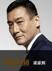 梁家辉-最佳男主角