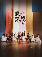 我们不战斗-MV-AKB48 TeamSH