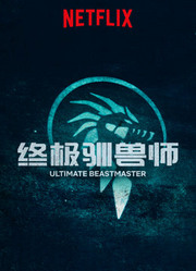 终极驯兽师:中国