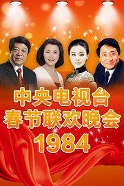 中央电视台春节联欢晚会1984