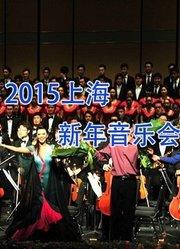 2015上海新年音乐会