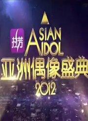 2012安徽卫视七夕晚会