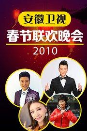 安徽卫视春节联欢晚会2010