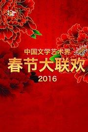 中国文学艺术界春节大联欢