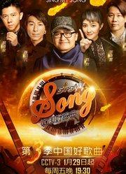 中国好歌曲第3季