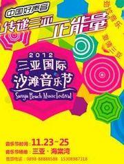 中国好声音三亚演唱会