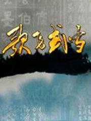 歌飞武当中国原生民歌大赛