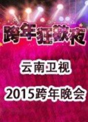 云南卫视2015跨年晚会