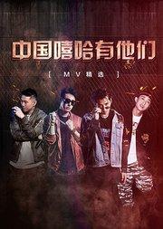 中国嘻哈有他们