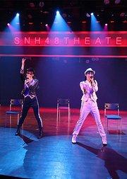 0708 SNH48 X队《十八个闪耀瞬间》剧场公演