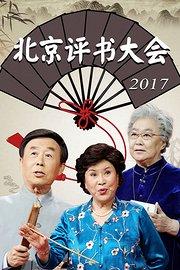 北京评书大会