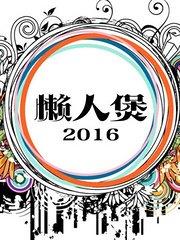 懒人煲 2016