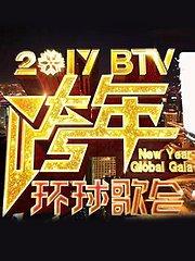 2017北京卫视跨年晚会