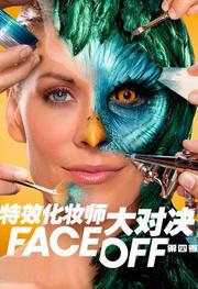 特效化妆师大对决 第4季