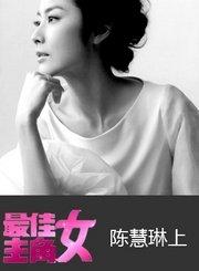 陈慧琳上-最佳女主角