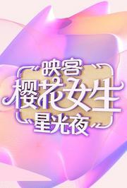 2018映客樱花女生星光夜