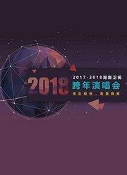 2018湖南卫视跨年晚会