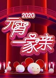 2020湖南卫视元宵晚会