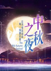 2017中秋晚会