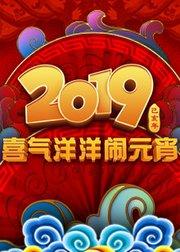 2019央视元宵晚会