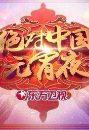 东方卫视绝对中国元宵夜