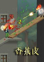 【香蕉皮】爆枪英雄系列游戏解说
