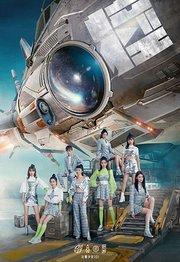 火箭少女101首张EP同名主打歌《撞》