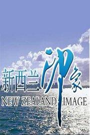 新西兰印象