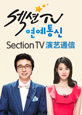 Section TV演艺通信 2016