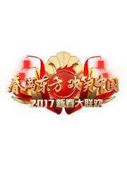 2017鸡年东方卫视春晚