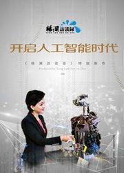 杨澜访谈录-开启人工智能时代