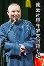 德云社甲午封箱专场2015