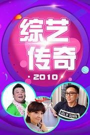 综艺传奇2010