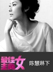 陈慧琳下-最佳女主角