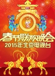 北京卫视2015春晚