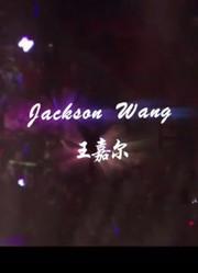 王嘉尔安利向视频