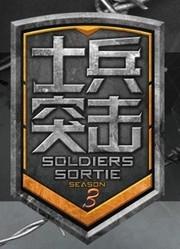 士兵突击第3季