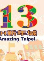 TVBS台北2013跨年演唱会