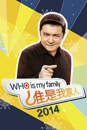 谁是我家人