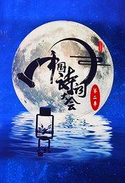 中国诗词大会第2季