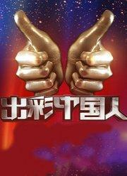 央视出彩中国人