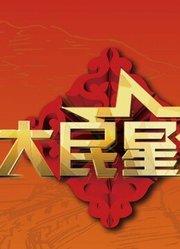 纪念抗日战争胜利70周年歌舞史诗晚会