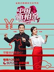 中国新相亲 第1季