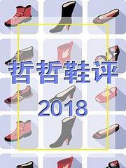 哲哲鞋评 2018