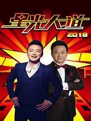 星光大道2018