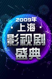 上海·2009年影视剧盛典